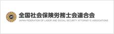 全国社会保険労務士会連合会