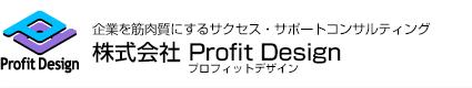 株式会社プロフィットデザイン